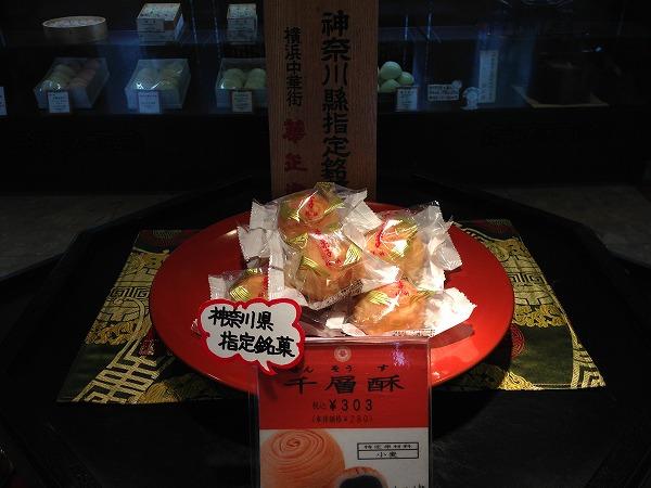 華正楼月餅神奈川県銘菓