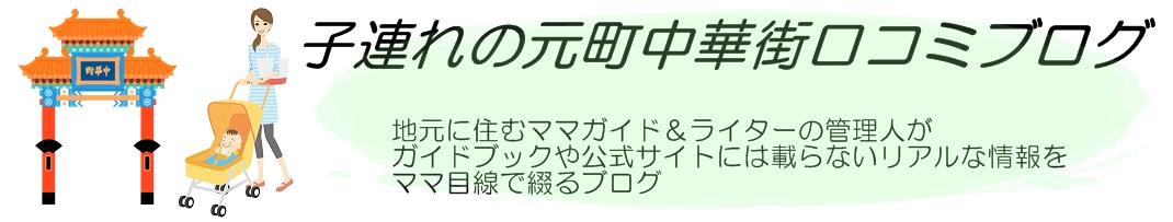 横浜元町中華街口コミブログ|子連れにもおすすめの観光スポット紹介